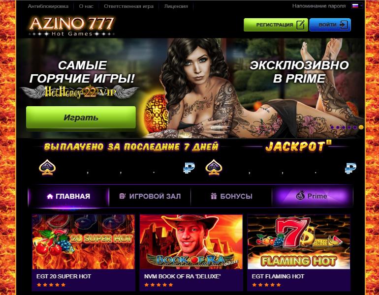 Обзор казино Азино777