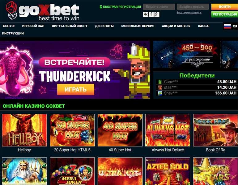 Обзор казино Goxbet