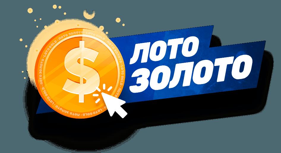 Лото Золото Украина
