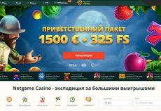 НетГейм казино